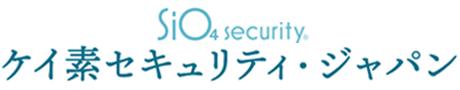 株式会社ケイ素セキュリティ・ジャパン