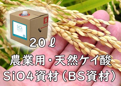 農業用天然ケイ酸SiO4資材ご紹介