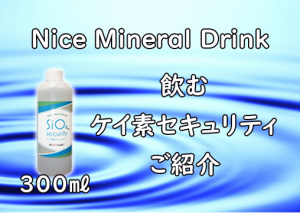 4 Nice Mineral Drink・飲むケイ素セキュリティSiO4®-0❶ 300